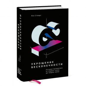 Иэн Стюарт «Укрощение бесконечности. История математики от первых чисел до теории хаоса»