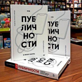 Ана Мавричева «Код публичности. Развитие личного бренда в эпоху Digital»