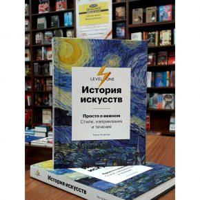 Алина Аксенова «История искусств»