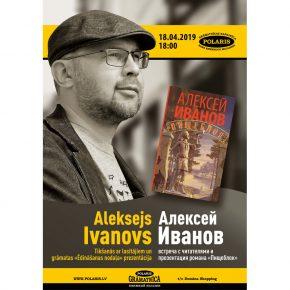 Встреча с Алексеем Ивановым 18 апреля!