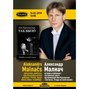 Встреча с Александром Малначем 16 марта