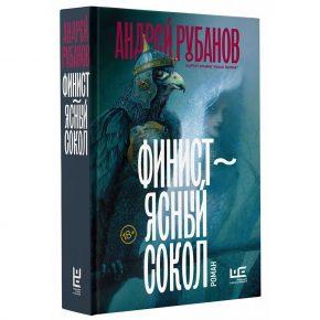 Андрей Рубанов «Финист – ясный сокол»