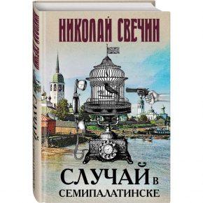 Николай Свечин «Случай в Семипалатинске»