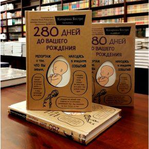 Катарина Вестре «280 дней до вашего рождения»