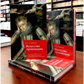 Рут Гудман «Искусство провокации»