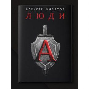 """Алексей Филатов """"Люди «А»"""""""