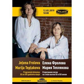 Концерт Елены Фроловой и Марии Тепляковой 12 мая