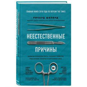 Ричард Шеперд «Неестественные причины»