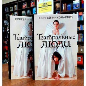 Сергей Николаевич «Театральные люди»