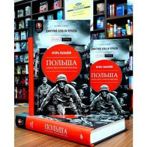 Игорь Пыхалов «Польша: гиена Восточной Европы»