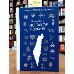 Исраэль Шамир «Что такое Израиль»