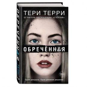 Тери Терри «Обречённая»