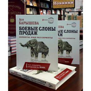 Ася Барышева «Боевые слоны продаж. Скрипты, еще раз скрипты»