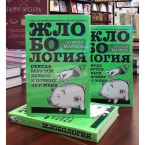 Алексей Марков «Жлобология. Откуда берутся деньги и почему не у меня»