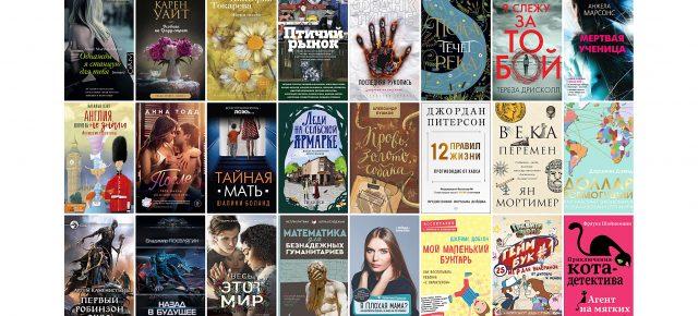 Интересные книги 24 мая