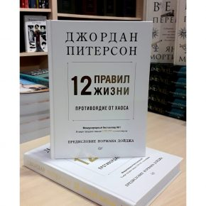 Ян Мортимер «Века перемен»