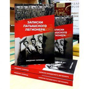 Зиедонис Силиньш «Записки латышского легионера»