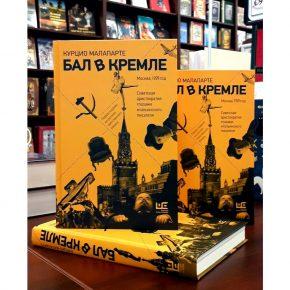 Курцио Малапарте «Бал в Кремле»