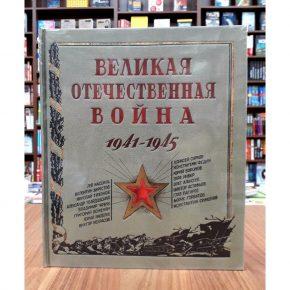 «Великая Отечественная война. 1941-1945»