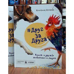 Кристина Кретова «#ДругЗаДруга. Книга о дружбе животных и людей»