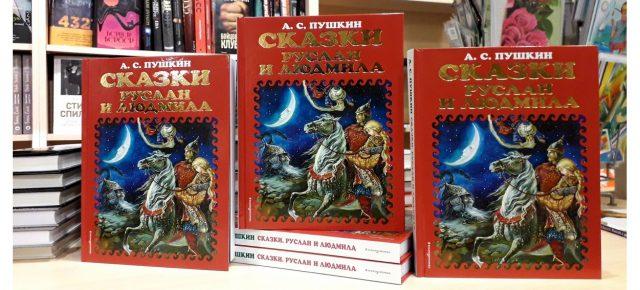Детская книга месяца - сказки А. С. Пушкина