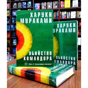 Харуки Мураками «Убийство Командора. Книга 2. Ускользающая метафора»