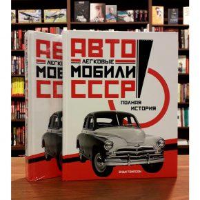 Энди Томпсон «Легковые автомобили СССР. Полная история»