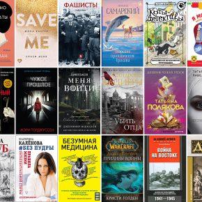 Интересные книги 3 августа