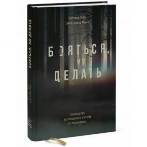 Брэндон Уэбб, Джон Дэвид Манн «Бояться, но делать»