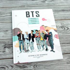 Малкольм Крофт «BTS. Биография популярной корейской группы»