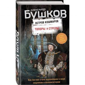 Александр Бушков «Топоры и стрелы»