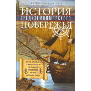 Эрнл Брэдфорд «История Средиземноморского побережья»