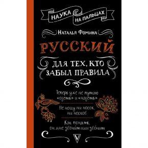 Наталья Фомина «Русский для тех, кто забыл правила»