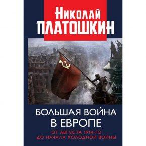 Николай Платошкин «Большая война в Европе»