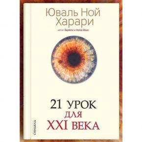 Юваль Ной Харари «21 урок для XXI века»