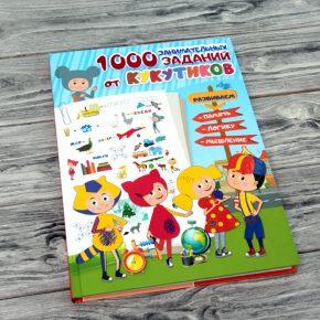 «1000 занимательных заданий от Кукутиков»