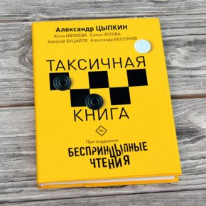 «Беспринцыпные чтения. Таксичная книга»