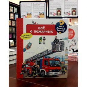 «Все о пожарных» и другие книги серии «Что? Почему? Зачем?»