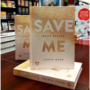 Мона Кастен «Спаси меня»