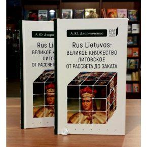 Андрей Дворниченко «Rus Lietuvos: Великое княжество Литовское от рассвета до заката»
