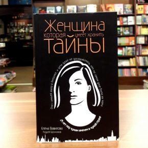 Андрей Бронников, Елена Вавилова «Женщина, которая умеет хранить тайны»