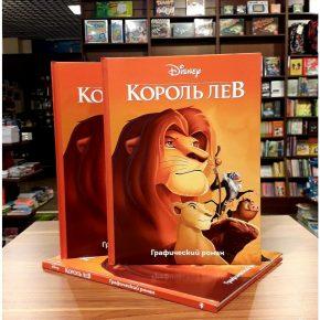 «Король Лев. Графический роман»