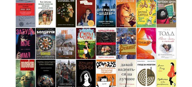 Новые книги 17 августа