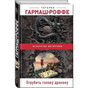 Татьяна Гармаш-Роффе «Отрубить голову дракону»