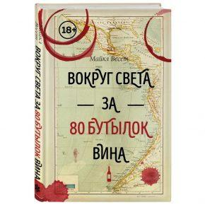 Майкл Весет «Вокруг света за 80 бутылок вина»