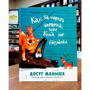 Ирина Иванникова «Как заморить червячка, или Куда кот наплакал»