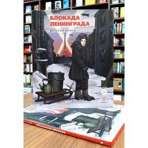 Григорий Пернавский «Блокада Ленинграда. Детская книга»