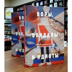 Софья Багдасарова «Воры вандалы и идиоты. Криминальная история русского искусства»