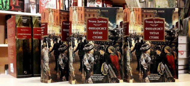 Книга месяца - Теодор Драйзер «Финансист. Титан. Стоик»