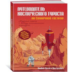 Оливия Коски и Яна Грсевич «Путеводитель космического туриста по Солнечной системе»